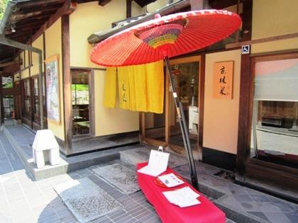 京都東山観光