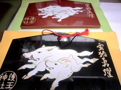 護王神社の絵馬 イノシシ 猪 いのしし