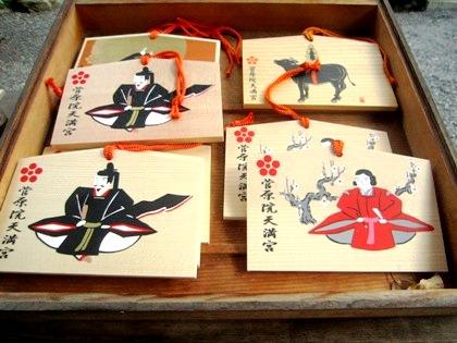 菅原院天満宮神社の絵馬