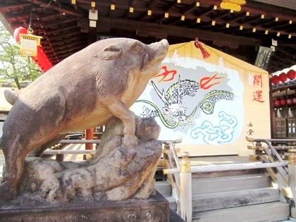 護王神社のイノシシ いのしし 猪