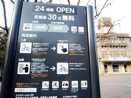 駐輪システム 料金表