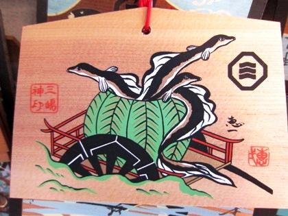 三嶋神社の絵馬