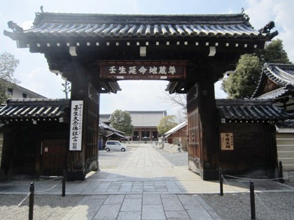 延命地蔵尊 壬生寺