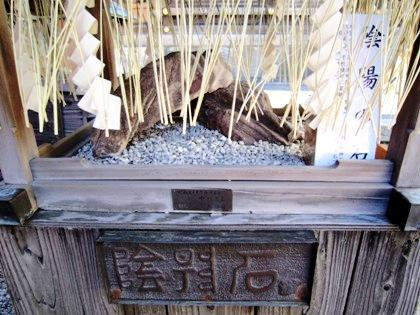 陰陽の石 三嶋神社
