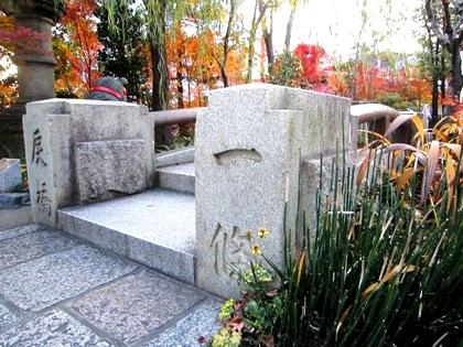 晴明神社の一条戻橋