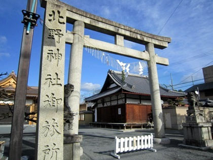 北野神社御旅所