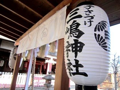子授けの神様 安産の守護神 三嶋神社
