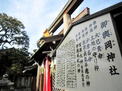 御輿岡神社の祭神