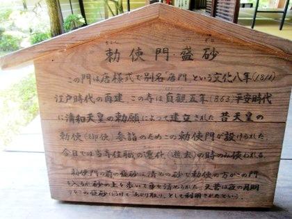 永観堂の盛砂の案内板