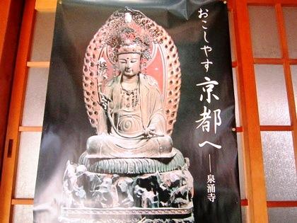 泉涌寺のポスター 楊貴妃観音像