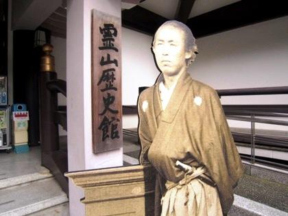 霊山歴史館 坂本龍馬