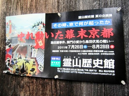 霊山歴史館のポスター
