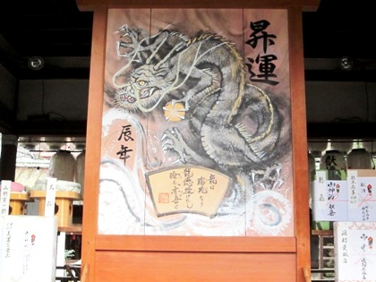 昇り龍 下御霊神社