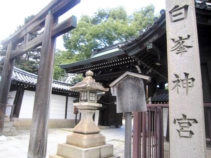 白峯神宮 京都観光