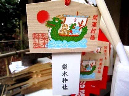 干支絵馬 辰の絵馬 梨木神社