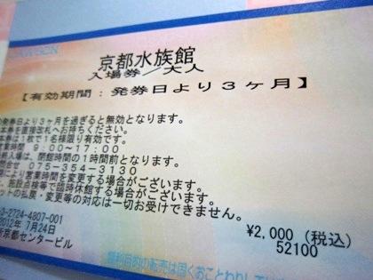 京都水族館の入場券 ローソンチケット