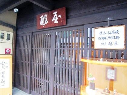 酢屋の玄関口