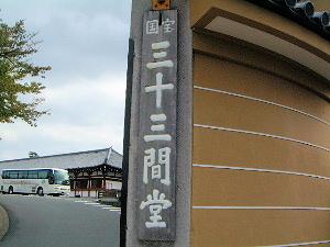 33gendou-kanban.jpg