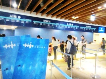 京都水族館のチケットカウンター