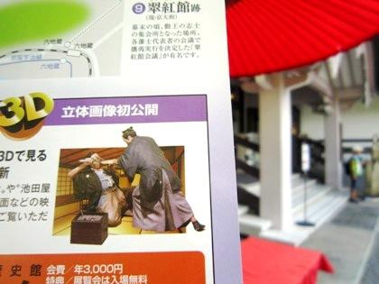 3D立体映像 霊山歴史館