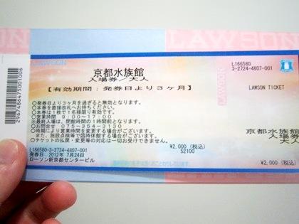 京都水族館のローソンチケット