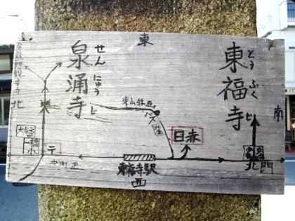 東福寺の地図