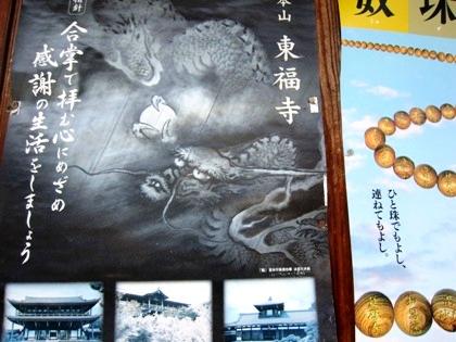 東福寺のポスター