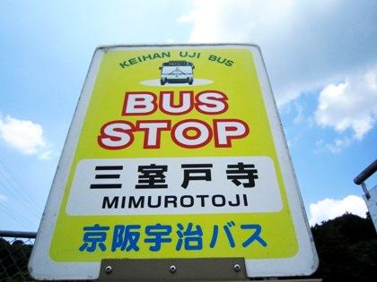 京阪宇治バス 三室戸寺