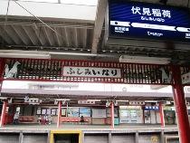 京阪伏見稲荷駅