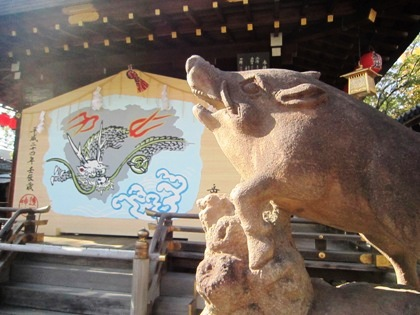 護王神社の猪 いのしし イノシシ