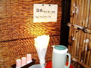 京都東山荘 冷水 浴室