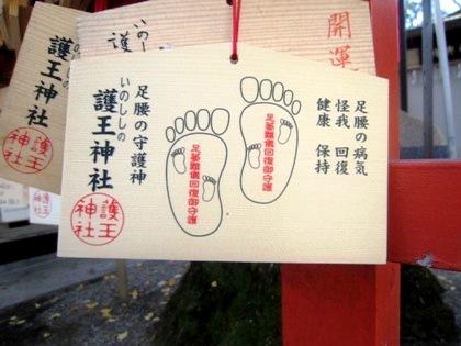 足腰の守護神 護王神社の絵馬