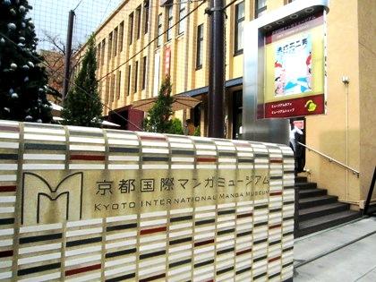 漫画好きの聖地 京都国際マンガミュージアム