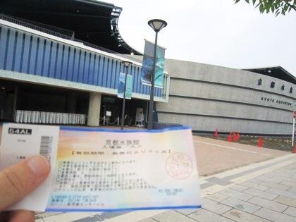 京都水族館のチケット