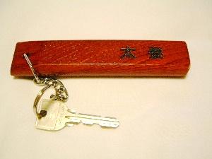 太秦 客室の鍵