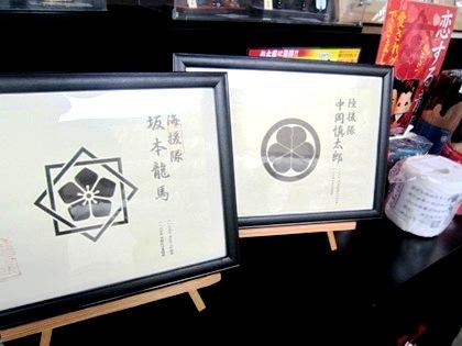 坂本龍馬の家紋