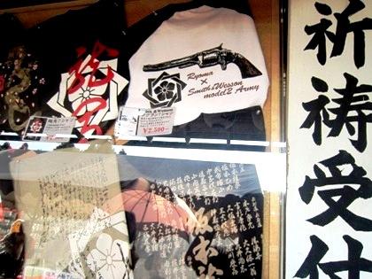 坂本龍馬の家紋 組み合わせ角に桔梗紋