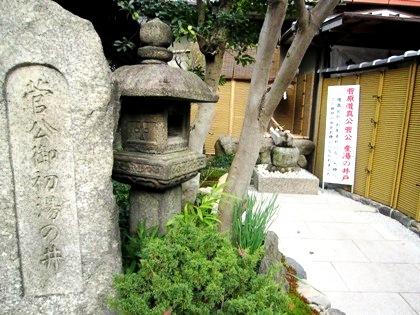 菅原道真の産湯の井戸
