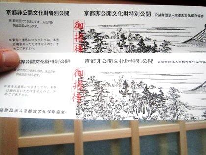京都非公開文化財特別公開の招待券 チケット