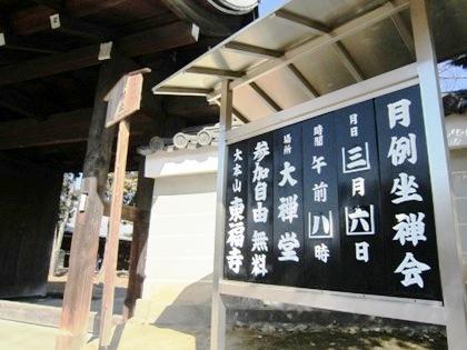 月例坐禅会 東福寺