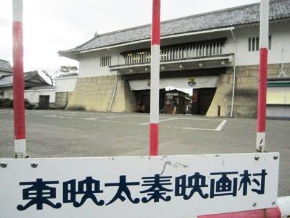 東映太秦映画村の看板