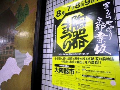 京都五条坂の陶器まつり