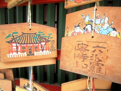 六波羅蜜寺の絵馬