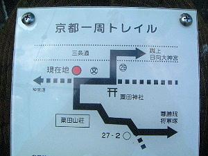 粟田口の周辺地図