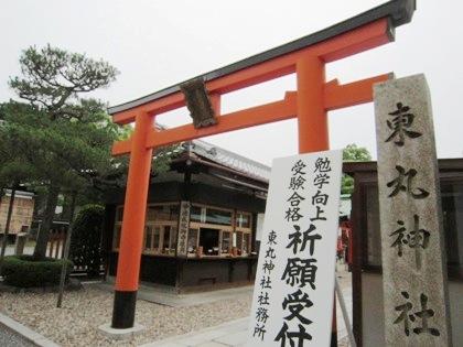 東丸神社 合格祈願