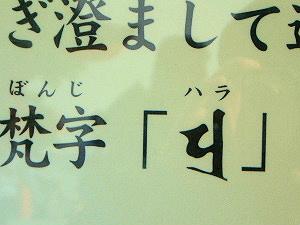梵字ハラ 随求堂の胎内めぐり