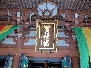 智積院 京都観光