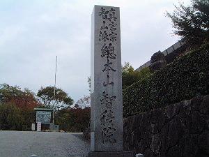 chisyakuin.jpg