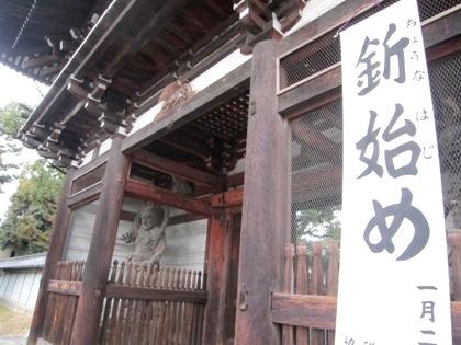 広隆寺の釿始め