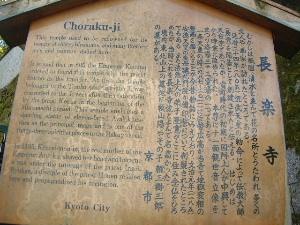 chourakuji-guide.JPG